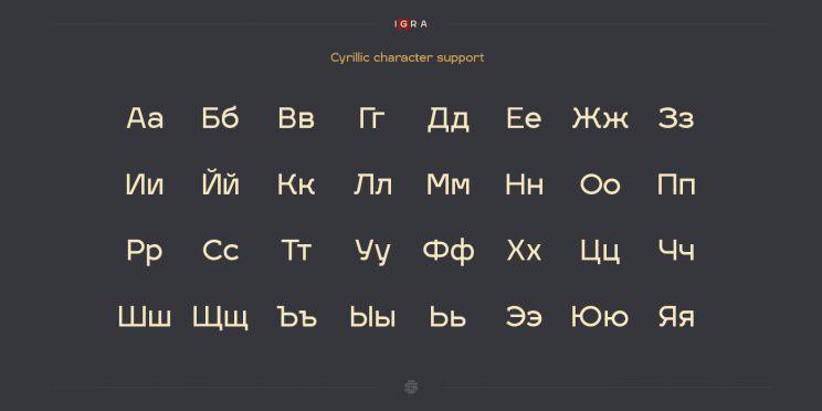 igra-sans-free-font-cyrillic